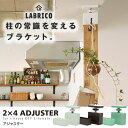 ラブリコ / LABRICO ラブリコ 2×4アジャスター/【ポイント 倍】