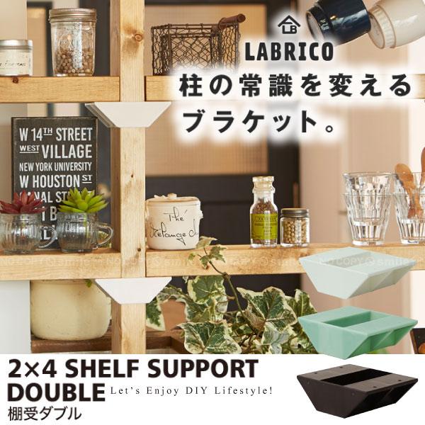 ラブリコ / LABRICO ラブリコ 2×4棚受ダブル/【ポイント 倍】