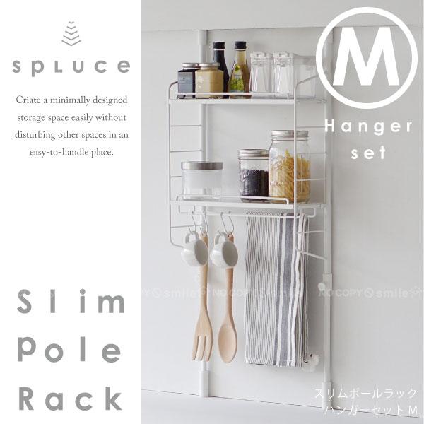 キッチン 突っ張り ラック /SPLUCE スプルース スリムポールラック ハンガーset M SPL-2/【ポイント 倍】