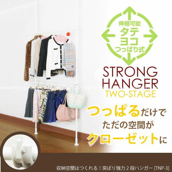 突ぱり強力2段ハンガー[TNP-3]【西B】/【ポイント 倍】【衣替え】
