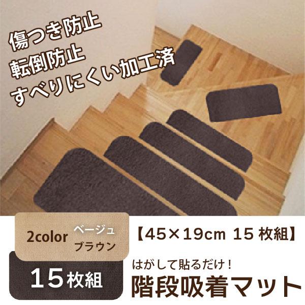 階段 滑り止めマット / 階段吸着マット 15枚組 /【ポイント 倍】[nyuka]