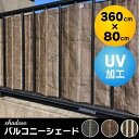 目隠し ベランダ / shadowバルコニーシェード 360×80cm/【ポイント 倍】[nyuka]