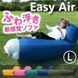 エアーソファー / Easy Air イージーエアー Lサイズ 7023