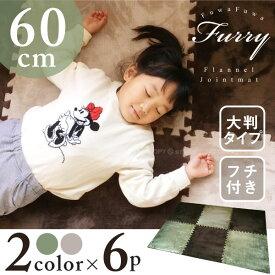 【在庫処分】ジョイントマット 大判 / furry ファーリー 6Pセット