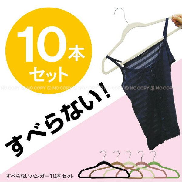 すべらないハンガー ノーマルタイプ TF006 【お買い得10本セット】/【ポイント 倍】【20P】