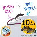 ラバーグリップハンガー10本セット/【ポイント 倍】【衣替え】