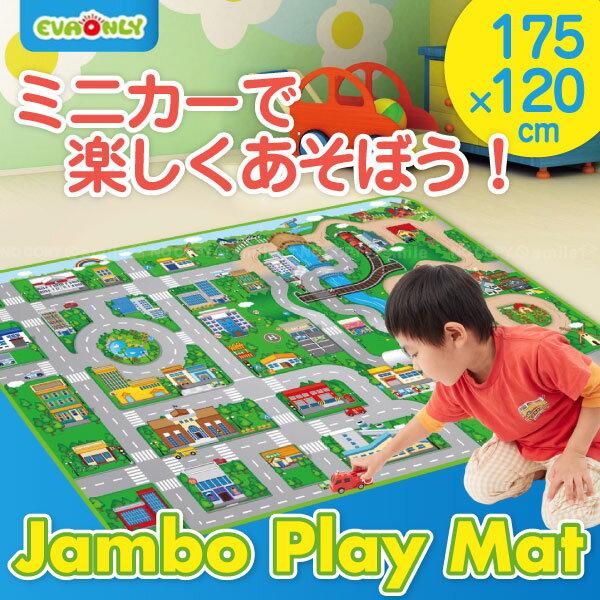 プレイマット 道路 / ジャンボプレイマット 120×175cm/【ポイント 倍】