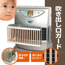 ファンヒーターガード /ファンヒーター用 吹き出し口ガード シリコンタイプ[NFG-3055S]/【ポイント 倍】