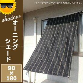日よけ シェード / Shadow オーニングシェード 90x180cm/【ポイント 倍】