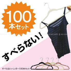 すべらないハンガー 100本 /すべらないハンガー ノーマルタイプ TF006 お買い得100本セット/【ポイント 倍】