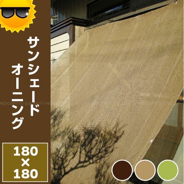 日よけ シェード / サンシェードオーニング 180x180cm/【ポイント 倍】
