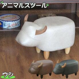 アニマルスツール ウシ / 【送料無料】/ アニマル 動物 かわいい スツール 椅子 イス チェア 腰掛 脚置き 子供 プレゼント ウシ うし 牛