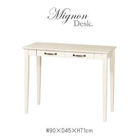テーブル おしゃれ かわいい /ミニヨン デスク MIGNON-D90【送料無料】 /【ポイント 倍】