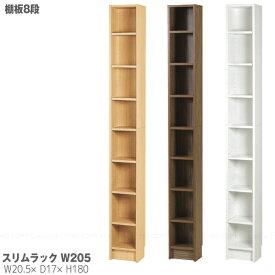 木製 スリム ラック 本棚 /スリムラック W205 SR-M205 /【送料無料】【ポイント 倍】