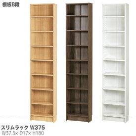 木製 スリム ラック 本棚 /スリムラック W375 SR-M375 /【送料無料】【ポイント 倍】