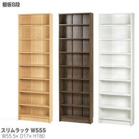 木製 スリム ラック 本棚 /スリムラック W555 SR-M555 /【送料無料】【ポイント 倍】
