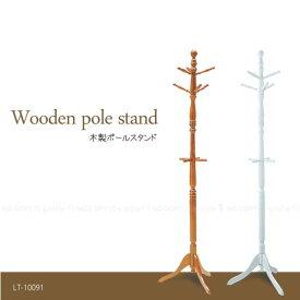 木製ポールスタンド[LT-10091]/ 天然木 ポールハンガー ポールスタンド コートハンガー