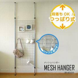 つっぱり パーテーション / メッシュハンガー BK-605/【ポイント 倍】