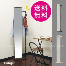 ハンガー付ミラー[HM-400]【送料無料】/ スタンドミラー 姿見 衣類ハンガー