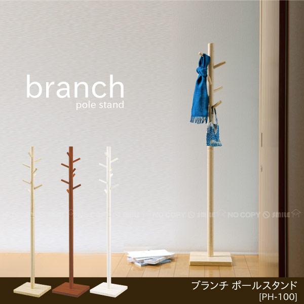 branchポールスタンド[PH-100]