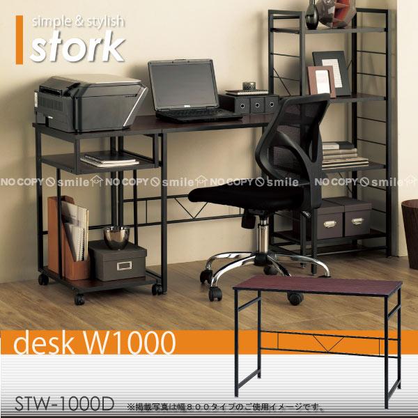 storkデスク[STW-1000D]幅100cm【送料無料】/【ポイント 倍】
