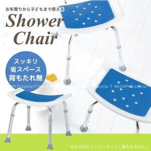 バスチェア シャワーチェア 背なし[WG-5001]/【ポイント 倍】