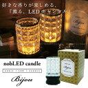 led キャンドルライト / nobLED candle Bijyou ノーブレッド ビジュー【送料無料】/【ポイント 倍】【20P】