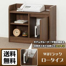 電話台 収納 / WiFiラック ロータイプ 27126【送料無料】