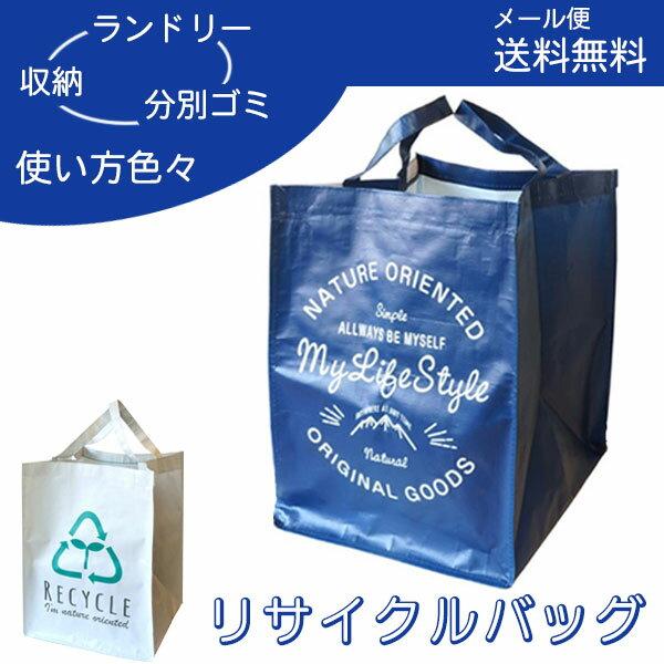 バッグ 収納/リサイクルバッグ 【ポイント 倍】/【送料無料】