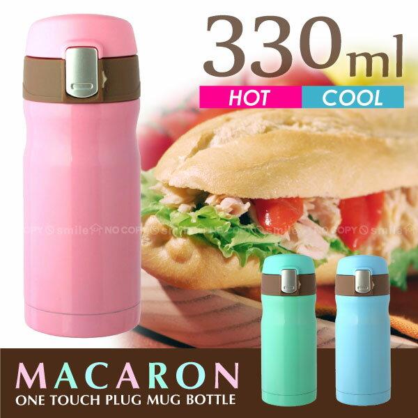 ワンタッチマグボトル / MACARON マカロン ワンタッチ栓マグボトル330ml/【ポイント 倍】