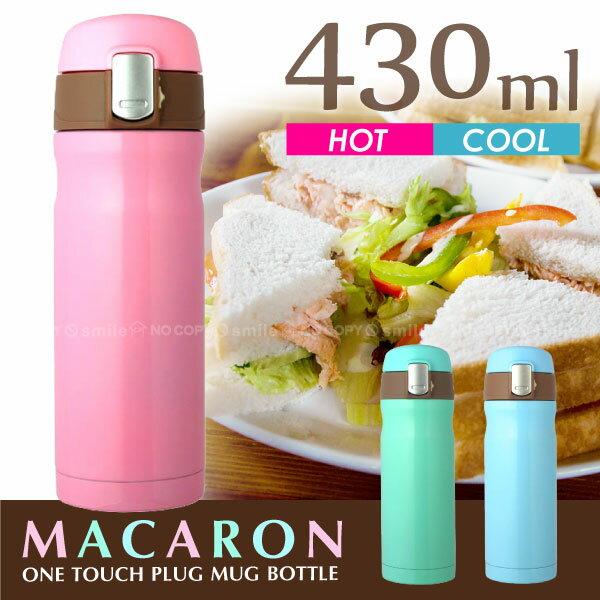 ワンタッチマグボトル MACARON マカロン ワンタッチ栓マグボトル430ml/【ポイント 倍】