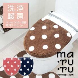 【在庫処分】マルル洗浄・暖房専用フタカバー