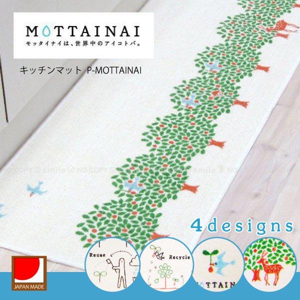 【在庫処分】キッチンマット P-MOTTAINAI[45×120cm]