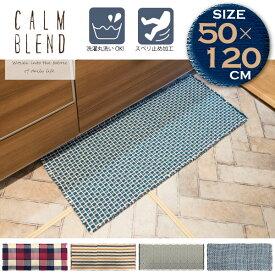 CALM BLEND インテリアマット 50×120cm /【ポイント 倍】