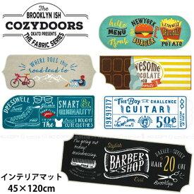 キッチンマット リビングマット 洗える 男前 /Cozydoors インテリアマット 45×120 /【ポイント 倍】