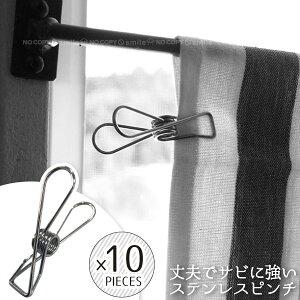 culemoA ステンレスピンチ 10P / 【ネコポス送料無料】 / クレモア ステンレス サビにくい ピンチ ペグ 洗濯ばさみ 洗濯バサミ おしゃれ シンプル 収納 洗濯 ランドリー 物干し 部屋干し 室内干