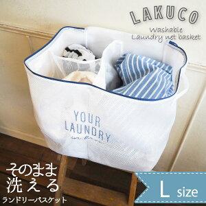 ラクコ そのまま洗える洗濯ネット Lサイズ /LAKUCO 洗濯 お洗濯 ランドリー ネット カゴ 仕切り 時短 そのまま 大容量 大きい バッグ メッシュ おしゃれ着 L 35L 白 シンプル おしゃれ