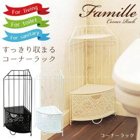 トイレ 収納 コーナー /ファミーユコーナーラック/【ポイント 倍】