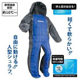 寝袋/洗える人型シュラフ180(パープルxグレー) UB-11/【ポイント 倍】