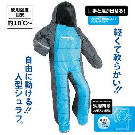 寝袋/洗える人型シュラフ140ジュニア(ブルーxグレー) UB-12/【ポイント 倍】