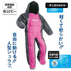 寝袋/洗える人型シュラフ140ジュニア(ピンクxグレー) UB-13/【ポイント 倍】