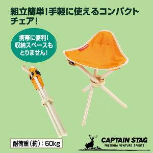 チェア/折りたたみ/プチ三脚チェアミニ[オレンジ] M-3900/【ポイント 倍】