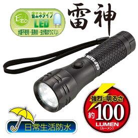 ライト/雷神 アルミパワーチップ型LEDライト(コンパクト) M-5119/【ポイント 倍】