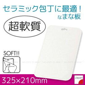 セラミック包丁に最適まな板[中]C-103/【ポイント 倍】