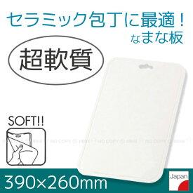 セラミック包丁に最適まな板[大]C-102/【ポイント 倍】