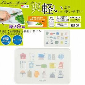 Licute Aerial まな板ホームキッチン[C-2907]/【ポイント 倍】