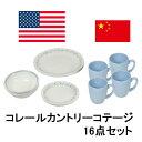 コレール 食器 /コレールカントリーコテージ16点セット CP-9145【送料無料】/10P05Sep15