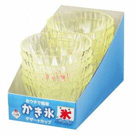 おウチで簡単 かき氷・デザートカップ 10個セット[レモン][D-1346]