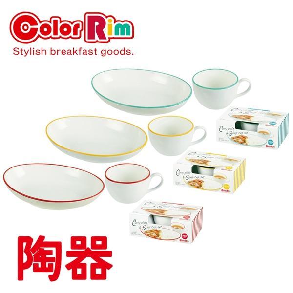 カラーリムカレー皿&スープカップセット/【ポイント 倍】