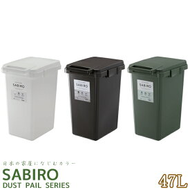 SABIRO 連結ワンハンドペール45J 【送料無料】